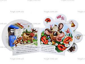 Книга для детей «Все про телёнка», М289004РМ14027Р, фото