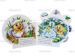 Книга для детей «Все про утёнка», М289005РМ14029Р, фото