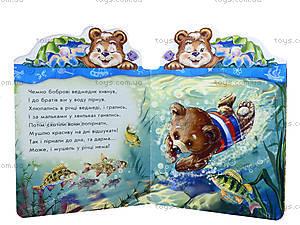 Детская книга вежливости «Добрый день», А16702У, фото