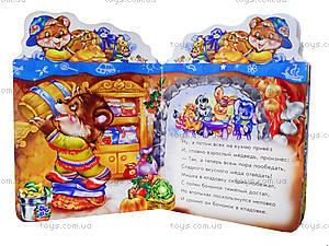 Детская книга вежливости «Извините», А406003РА16705Р, фото