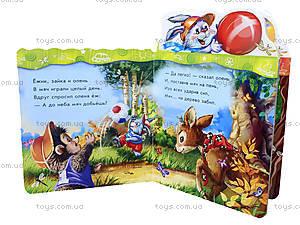 Детская книга «Вежливые слова. Пожалуйста», А406005Р, фото