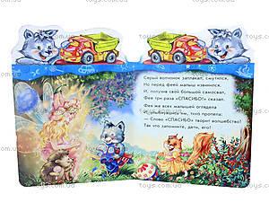 Детская книга вежливости «Спасибо», А16699Р, фото