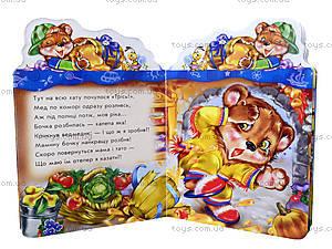 Детская книга «Вежливые слова», А16698У, фото