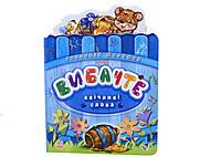 Детская книга «Вежливые слова», А16698У, іграшки