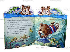 Детская книга «Вежливые слова. Здравствуй», А406007Р, фото