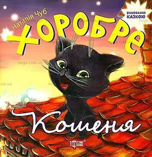 Детская сказка «Смелый котенок», 03124