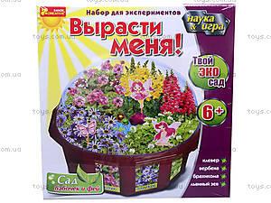 Вырасти меня «Сад бабочек и фей», 0394