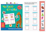 """Книга """"Выризалка: Читаю слова"""", на русском, ДШ132010Р, игрушка"""