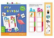 """Книга """"Выризалка: Учу буквы"""", на русском, ДШ132007Р, купити"""