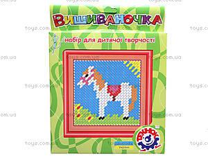 Набор для детского творчества «Вышивка Лошадка», 0427, отзывы