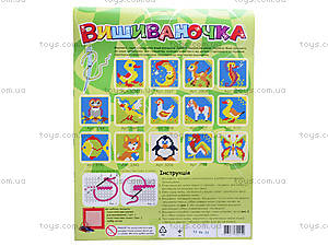 Набор для детского творчества «Вышивка Утка», 0250, отзывы