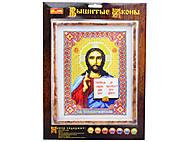 Набор для вышивания «Господь Вседержитель», 4632, интернет магазин22 игрушки Украина
