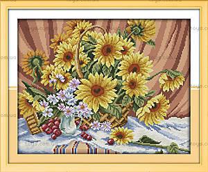 Вышивка крестиком «Солнечный букет», H321
