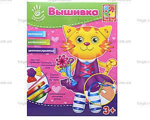 Набор для вышивания лентами и пуговицами «Кошка», VT4701-03, игрушки
