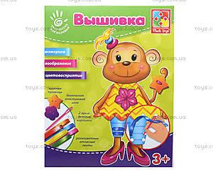 Набор для вышивания лентами и пуговицами «Обезьянка», VT4701-02, игрушки
