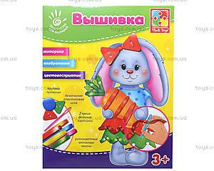 Набор для вышивания лентами и пуговицами «Зайка», VT4701-01, игрушки