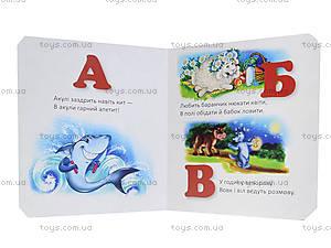 Детская книжка «Витинанки: Азбука», Талант, купить