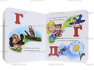 Детская книжка «Витинанки: Азбука», Талант, фото