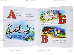 Книжка для детей «Витинанки: Азбука», Талант, купить
