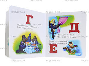 Книжка для детей «Витинанки: Азбука», Талант, фото