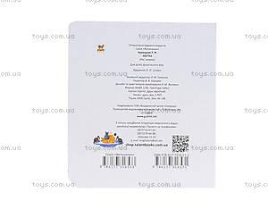 Книжка для детей «Витинанки: Азбука», Талант, цена