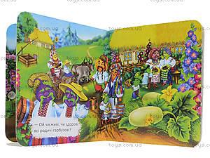 Книжка «Витинанки: Ходить гарбуз по городу», Талант, фото