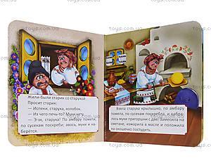 Книжка «Витинанки: Колобок», Талант, купить