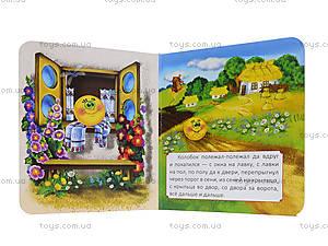 Книжка «Витинанки: Колобок», Талант, фото