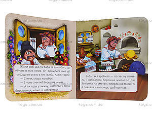 Книжка для детей «Витинанки: Колобок», Талант, купить