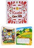 Книжка для детей «Витинанки: Колобок», Талант