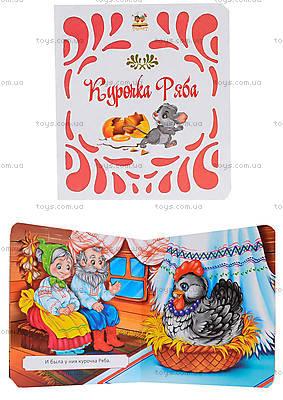 Книжка для детей «Витинанки: Курочка Ряба», Талант