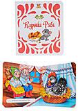 Книжка для детей «Витинанки: Курочка Ряба», Талант, фото