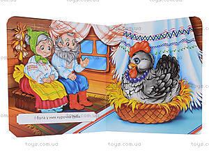 Книжка «Витинанки: Курочка Ряба», Талант, фото
