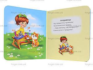 Книжка для детей «Витинанки: Профессии», Талант, купить