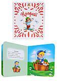 Книжка для детей «Витинанки: Профессии», Талант, фото