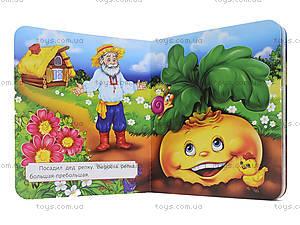 Детская книжка «Витинанки: Репка», Талант, купить