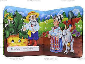 Детская книжка «Витинанки: Репка», Талант, фото