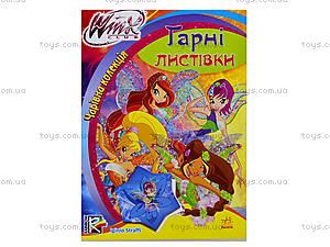 Волшебная коллекция «Winx. Красивые открытки», К488005У, детские игрушки