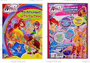 Альбом для наклеек «Winx. Красивые открытки», К488001Р
