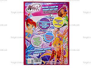 Альбом для наклеек «Winx. Красивые открытки», К488001Р, отзывы