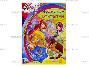 Альбом для наклеек «Winx. Красивые открытки», К488001Р, детские игрушки