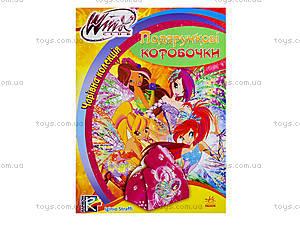 Волшебная коллекция «Winx. Подарочные коробочки», К488006У, игрушки