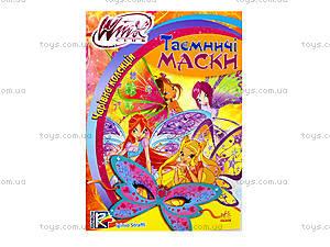 Волшебная коллекция «Winx. Таинственные маски», К488007У, детские игрушки