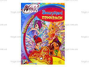 Волшебная коллекция «Winx. Изысканные украшения», К488008У, купить