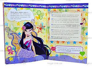 Книжка «Советы от фей Винкс. Чудеса повсюду», С475010У, фото
