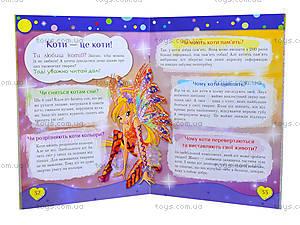 Книжка «Советы от фей Винкс. Жизнь прекрасна», С475020У, фото