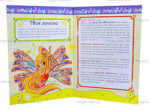 Книжка «Советы от фей Винкс. Жизнь прекрасна», С475020У, цена