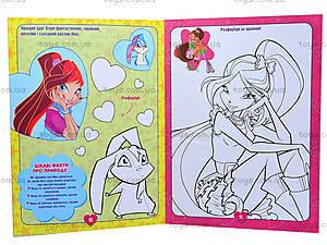 Раскраски и развлечения «Winx. Будь модной!», Р475051У, купить