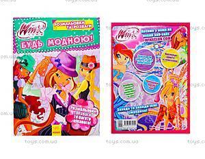Раскраски и развлечения «Winx. Будь модной!», Р475051У