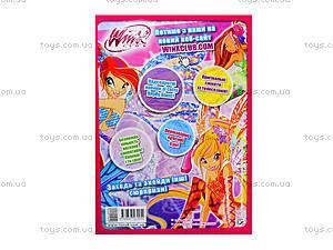 Раскраски и развлечения «Winx. Будь модной!», Р475051У, отзывы